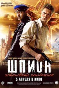Шпион (2012)