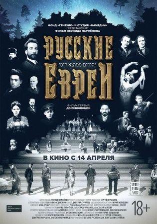 Русские евреи. Фильм первый. До революции. (2016)