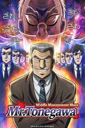 Блюз менеджера Тонэгавы (2018)