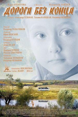 Дорога без конца (2014)