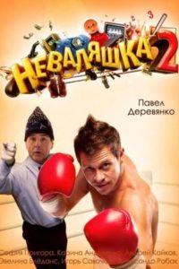 Неваляшка 2 (2014)