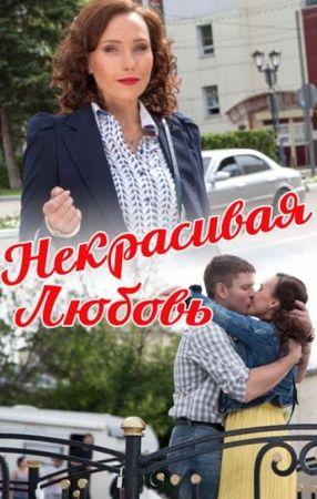 Некрасивая Любовь (2013)