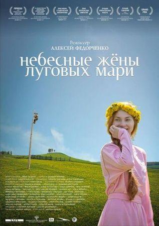 Небесные жёны луговых мари (2012)
