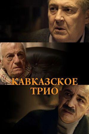 Кавказское трио (2015)