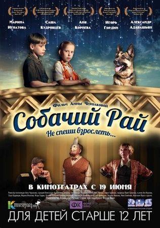 Собачий рай (2013)