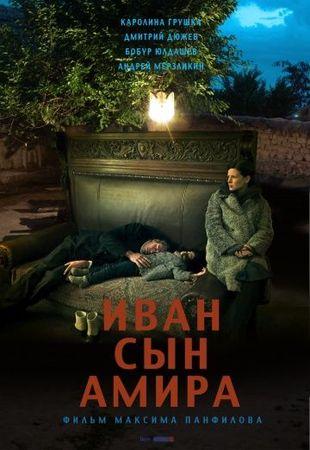 Иван сын Амира (2013)