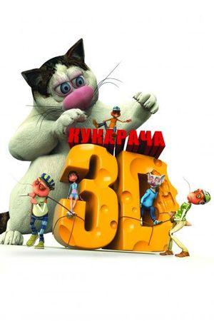 Кукарача 3D (2011)