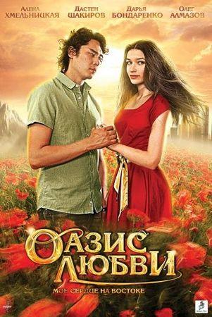 Оазис любви (2012)