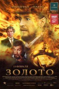 Золото (2012)