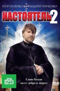 Настоятель 2 (2011)