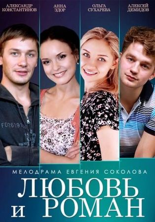 Любовь и Роман (2014)