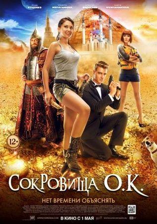 Сокровища О. К. (2013)