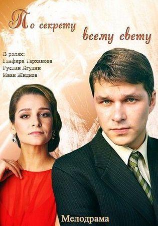 По секрету всему свету (2015) Россия