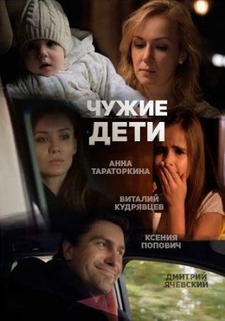 Чужие дети (2013)