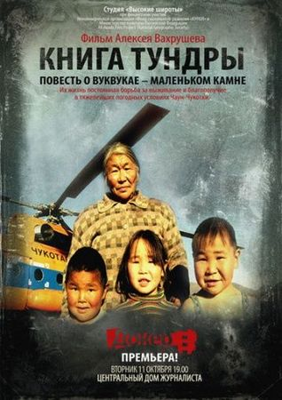 Книга тундры: Повесть о Вуквукае – маленьком камне (2011)