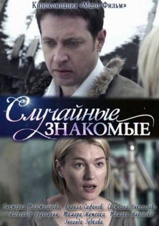 Случайные знакомые (2012)