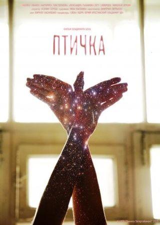 Птичка (2015)