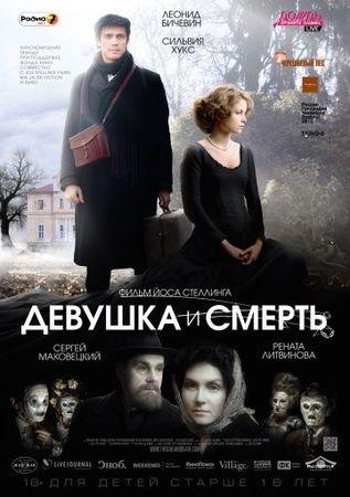 Девушка и смерть (2012)