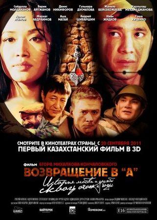 Возвращение в А (2011)