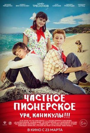 Частное пионерское 2. Ура, каникулы!!! (2015)