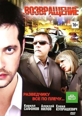 Возвращение (2012)