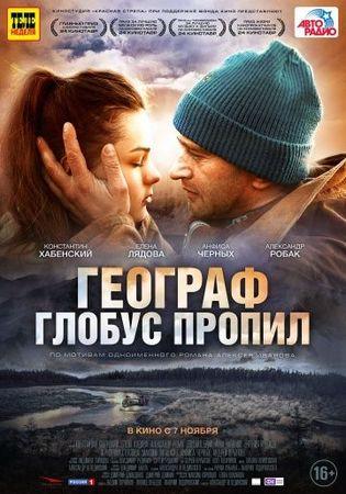 Географ глобус пропил (2013)