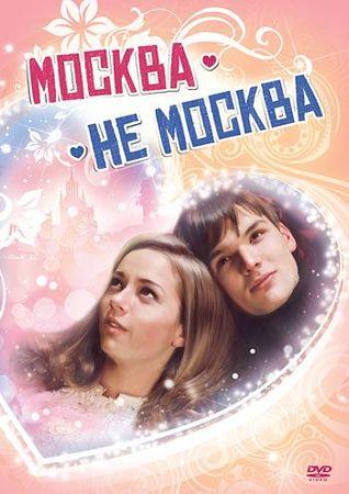 Москва – не Москва (2011)