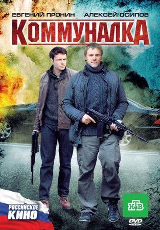 Коммуналка (2011)