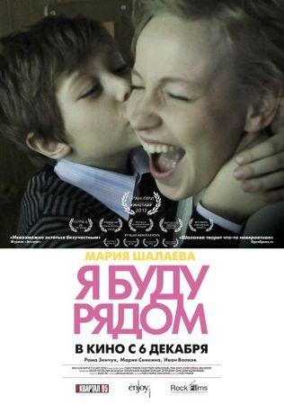 Я буду рядом (2012)