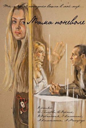 Мама поневоле (2012)