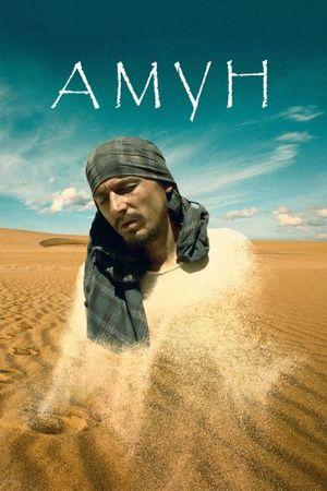 Амун (2016)