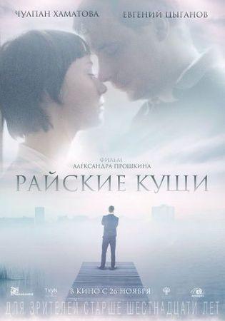Райские кущи (2015)