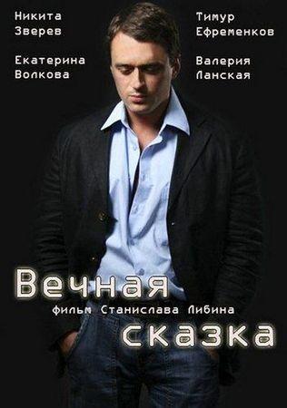 Вечная сказка (2013)