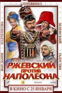 Ржевский против Наполеона (2012)