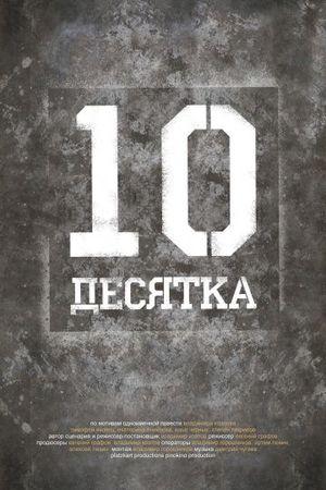 Десятка (2013)