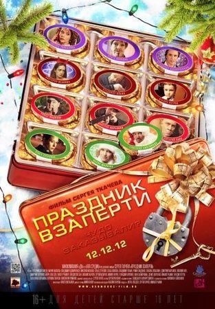 Праздник взаперти (2012)
