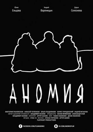 Аномия (2016)