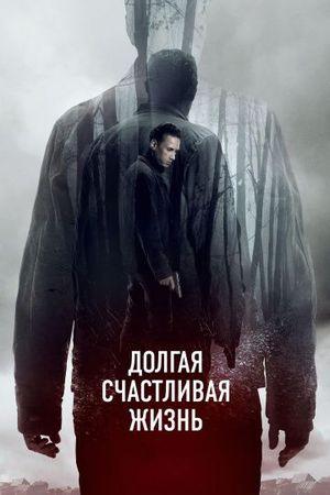 Долгая счастливая жизнь (2012)