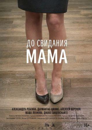До свидания мама (2014)