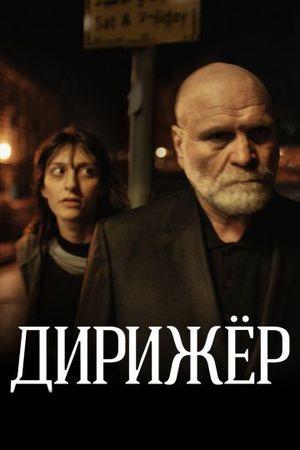 Дирижёр (2012)