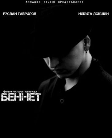 Беннет (2013)
