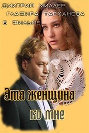 Эта женщина ко мне (2011)