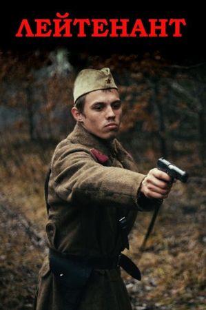 Лейтенант (2015)