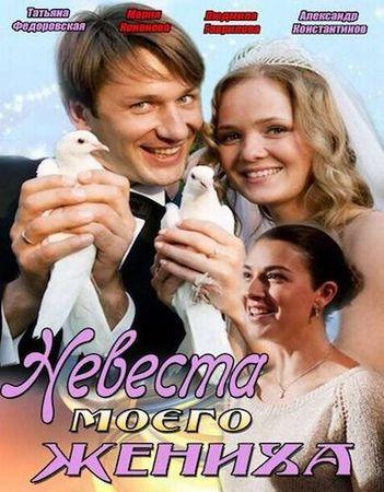 Невеста моего жениха (2013) любовная мелодрама