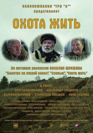 Охота жить (2014)