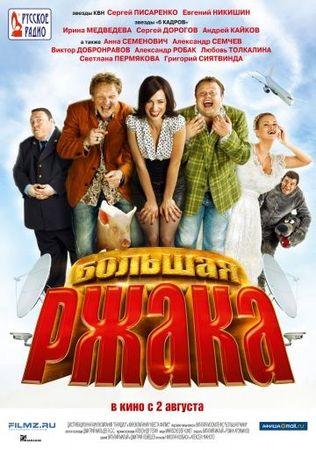 Большая ржака (2012)