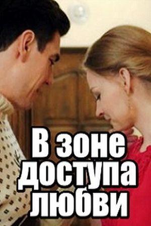 В зоне доступа любви (2017)