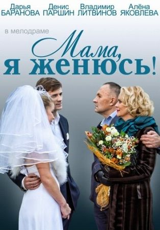 Мама, я женюсь! (2014)