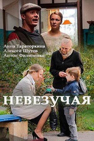 Невезучая (2017) русская мелодрама