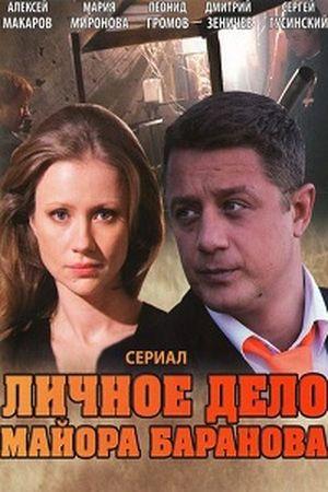 Личное дело майора Баранова (2012)